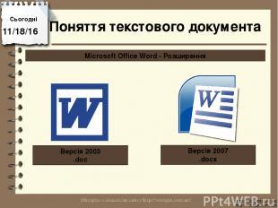Сьогодні http://vsimppt.com.ua/ http://vsimppt.com.ua/ Поняття текстового докуме