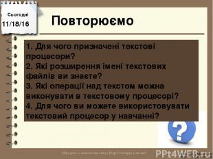 Повторюємо Сьогодні http://vsimppt.com.ua/ http://vsimppt.com.ua/ 1. Для чого пр
