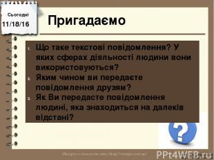 Сьогодні Пригадаємо http://vsimppt.com.ua/ http://vsimppt.com.ua/ Що таке тексто