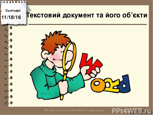 Сьогодні http://vsimppt.com.ua/ http://vsimppt.com.ua/ Текстовий документ та його об'єкти