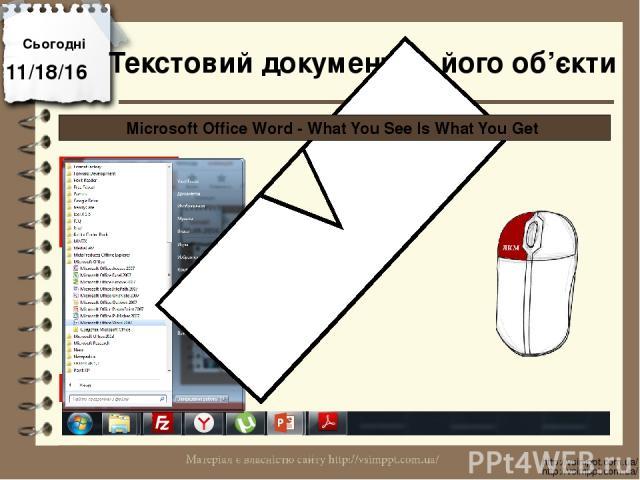 Сьогодні http://vsimppt.com.ua/ http://vsimppt.com.ua/ Текстовий документ та його об'єкти 1 2 Microsoft Office Word - What You See Is What You Get