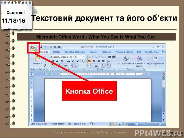 Сьогодні http://vsimppt.com.ua/ http://vsimppt.com.ua/ Microsoft Office Word - What You See Is What You Get Кнопка Office Текстовий документ та його об'єкти