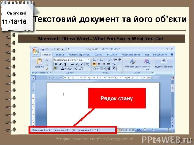 Сьогодні http://vsimppt.com.ua/ http://vsimppt.com.ua/ Microsoft Office Word - What You See Is What You Get Рядок стану Текстовий документ та його об'єкти