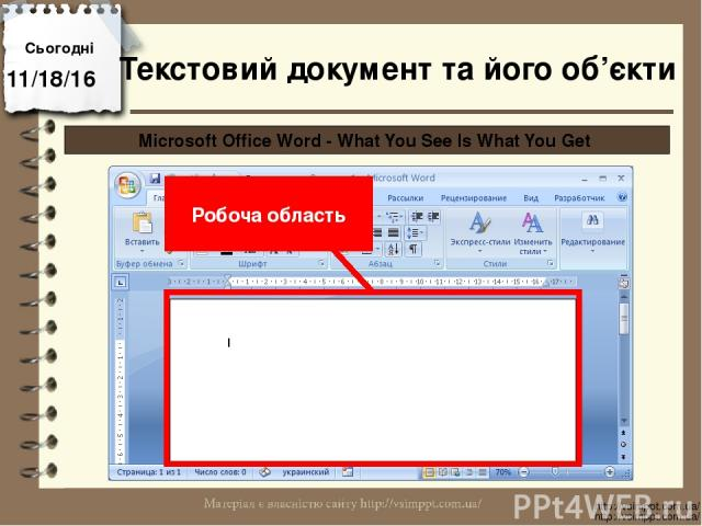 Сьогодні http://vsimppt.com.ua/ http://vsimppt.com.ua/ Microsoft Office Word - What You See Is What You Get Робоча область Текстовий документ та його об'єкти