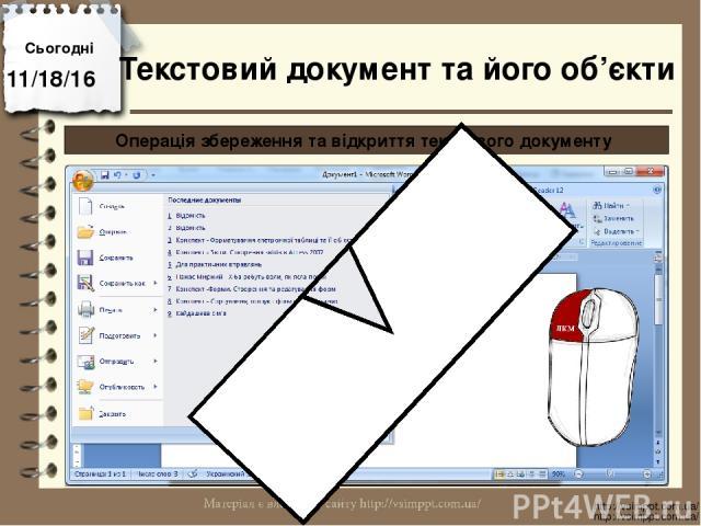 Сьогодні http://vsimppt.com.ua/ http://vsimppt.com.ua/ Текстовий документ та його об'єкти Операція збереження та відкриття текстового документу