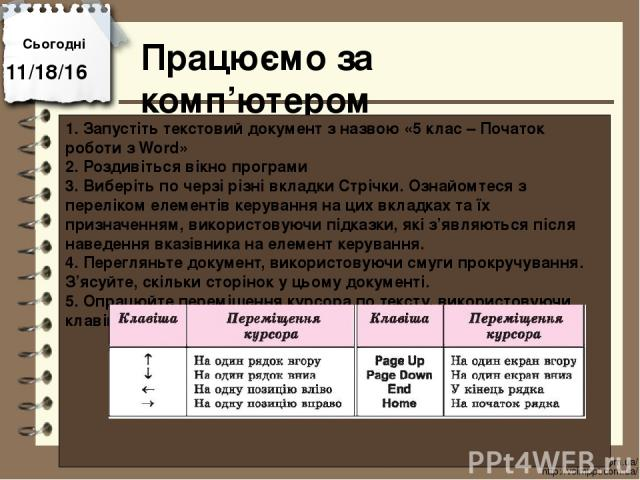 Працюємо за комп'ютером Сьогодні http://vsimppt.com.ua/ http://vsimppt.com.ua/ 1. Запустіть текстовий документ з назвою «5 клас – Початок роботи з Word» 2. Роздивіться вікно програми 3. Виберіть по черзі різні вкладки Стрічки. Ознайомтеся з переліко…