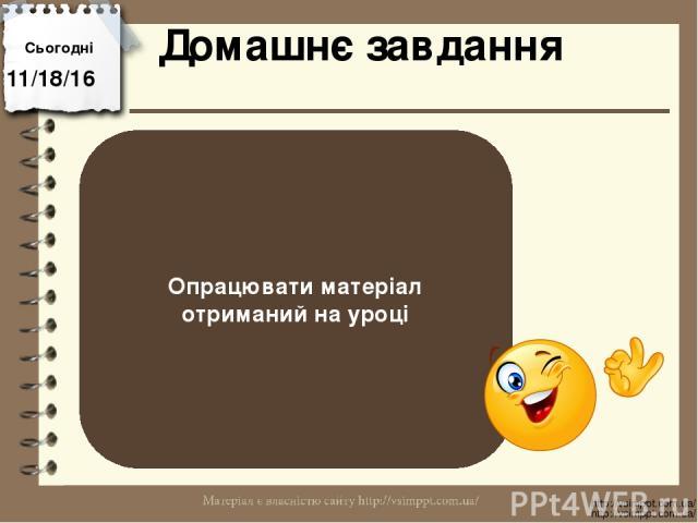 Домашнє завдання Сьогодні Опрацювати матеріал отриманий на уроці http://vsimppt.com.ua/ http://vsimppt.com.ua/