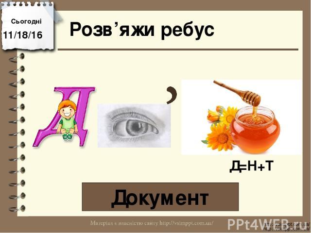 Розв'яжи ребус Документ Сьогодні http://vsimppt.com.ua/ http://vsimppt.com.ua/ Д=Н+Т