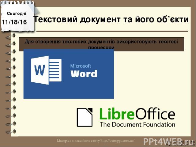 Сьогодні http://vsimppt.com.ua/ http://vsimppt.com.ua/ Для створення текстових документів використовують текстові процесори Текстовий документ та його об'єкти