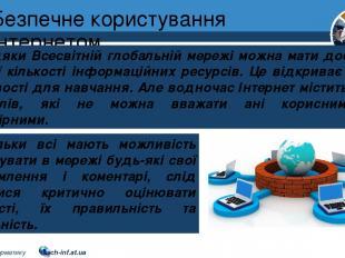 Безпечне користування Інтернетом Розділ 2 § 10 Завдяки Всесвітній глобальній мер