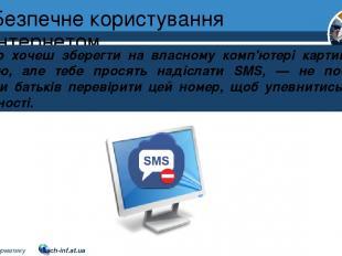 Безпечне користування Інтернетом Якщо хочеш зберегти на власному комп'ютері карт