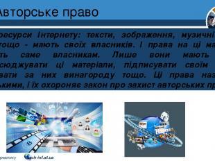 Авторське право Розділ 2 § 10 Усі ресурси Інтернету: тексти, зображення, музичні