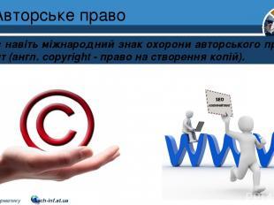 Авторське право Розділ 2 § 10 Існує навіть міжнародний знак охорони авторського