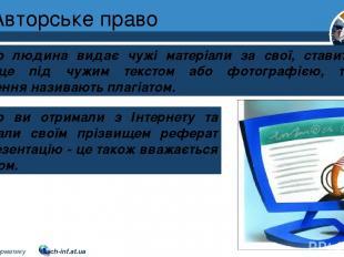 Авторське право Розділ 2 § 10 Якщо людина видає чужі матеріали за свої, ставить