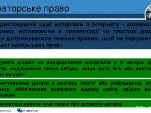 Авторське право Розділ 2 § 10 Використовуючи чужі матеріали з Інтернету - копіюю