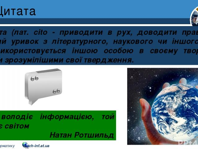Цитата Розділ 2 § 10 Цитата (лат. cito - приводити в рух, доводити правоту) — короткий уривок з літературного, наукового чи іншого твору, який використовується іншою особою в своєму творі, щоб зробити зрозумілішими свої твердження. Хто володіє інфор…