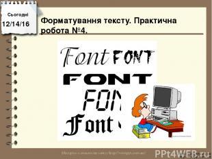 Сьогодні http://vsimppt.com.ua/ http://vsimppt.com.ua/ Форматування тексту. Прак