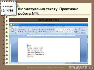 Сьогодні http://vsimppt.com.ua/ http://vsimppt.com.ua/ Збільшення літер Форматув