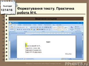 Сьогодні http://vsimppt.com.ua/ http://vsimppt.com.ua/ Виділення кольром Формату