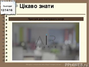 Цікаво знати Сьогодні http://vsimppt.com.ua/ http://vsimppt.com.ua/ Пристрій для