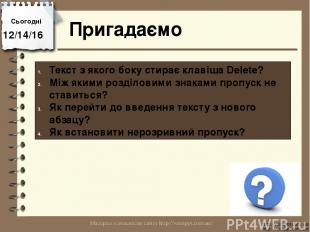Сьогодні Пригадаємо http://vsimppt.com.ua/ http://vsimppt.com.ua/ Текст з якого