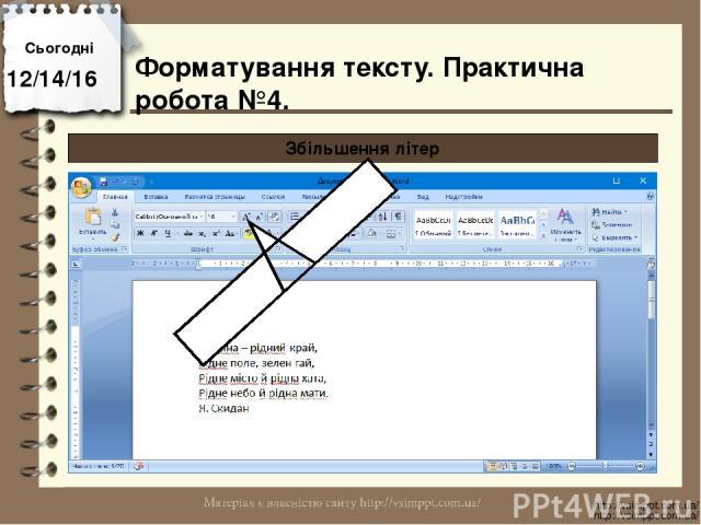 Сьогодні http://vsimppt.com.ua/ http://vsimppt.com.ua/ Збільшення літер Форматування тексту. Практична робота №4.