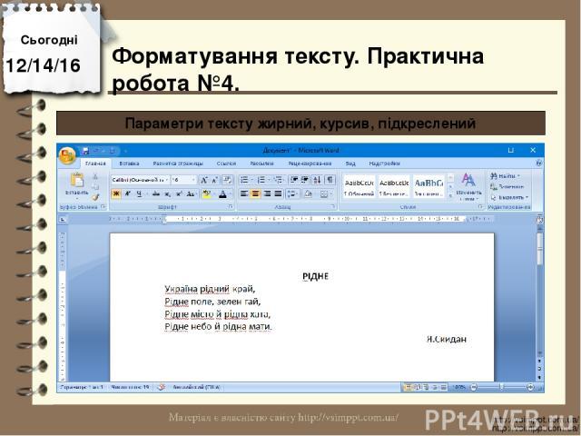 Сьогодні http://vsimppt.com.ua/ http://vsimppt.com.ua/ Параметри тексту жирний, курсив, підкреслений Форматування тексту. Практична робота №4.