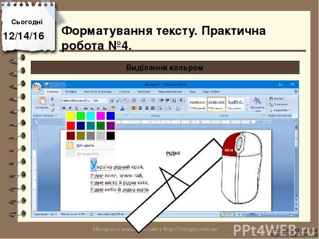 Сьогодні http://vsimppt.com.ua/ http://vsimppt.com.ua/ Виділення кольром Форматування тексту. Практична робота №4.