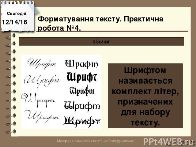 Сьогодні http://vsimppt.com.ua/ http://vsimppt.com.ua/ Шрифт Шрифтом називається комплект літер, призначених для набору тексту. Форматування тексту. Практична робота №4.