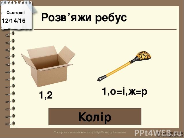 Розв'яжи ребус Колір Сьогодні http://vsimppt.com.ua/ http://vsimppt.com.ua/ 1,2 1,о=і,ж=р