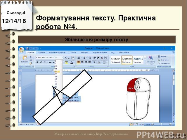 Сьогодні http://vsimppt.com.ua/ http://vsimppt.com.ua/ Збільшення розміру тексту Форматування тексту. Практична робота №4.