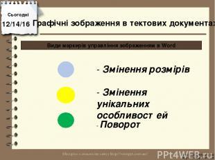 Сьогодні http://vsimppt.com.ua/ http://vsimppt.com.ua/ Види маркерів управління