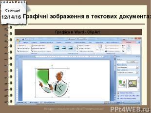 Сьогодні http://vsimppt.com.ua/ http://vsimppt.com.ua/ Графічні зображення в тек