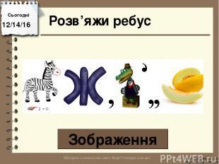 Розв'яжи ребус Зображення Сьогодні http://vsimppt.com.ua/ http://vsimppt.com.ua/