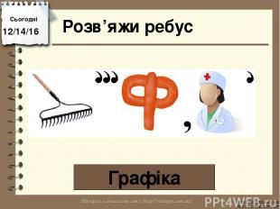 Розв'яжи ребус Графіка Сьогодні http://vsimppt.com.ua/ http://vsimppt.com.ua/