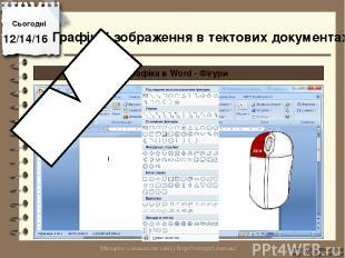 Сьогодні http://vsimppt.com.ua/ http://vsimppt.com.ua/ Графіка в Word - Фігури Г