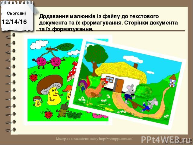 Сьогодні http://vsimppt.com.ua/ http://vsimppt.com.ua/ Додавання малюнків із файлу до текстового документа та їх форматування. Сторінки документа та їх форматування.