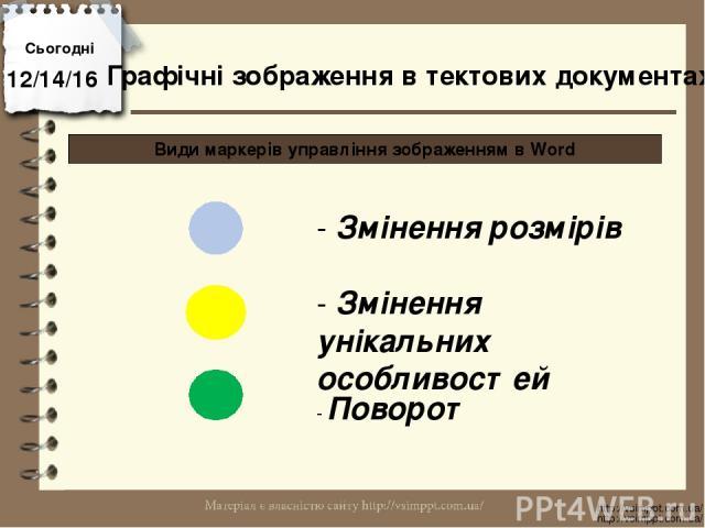 Сьогодні http://vsimppt.com.ua/ http://vsimppt.com.ua/ Види маркерів управління зображенням в Word Графічні зображення в тектових документах - Змінення розмірів - Змінення унікальних особливостей - Поворот