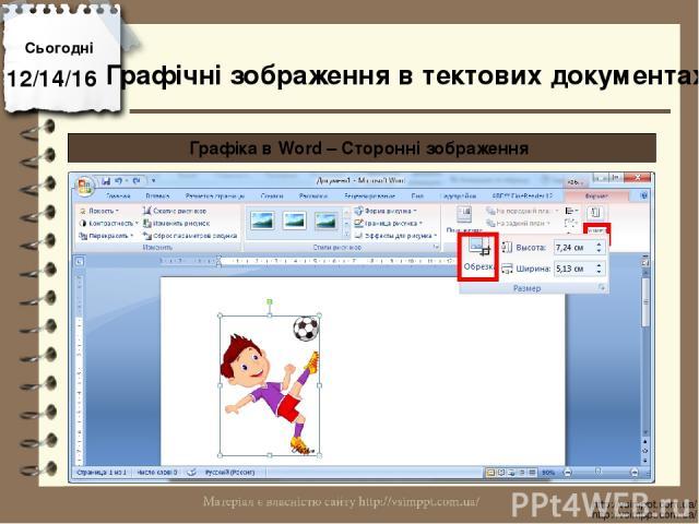 Сьогодні http://vsimppt.com.ua/ http://vsimppt.com.ua/ Графічні зображення в тектових документах Графіка в Word – Сторонні зображення