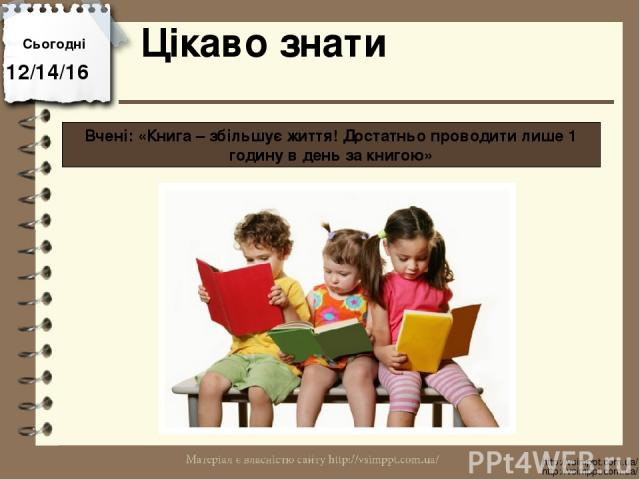 Цікаво знати Сьогодні http://vsimppt.com.ua/ http://vsimppt.com.ua/ Вчені: «Книга – збільшує життя! Достатньо проводити лише 1 годину в день за книгою»