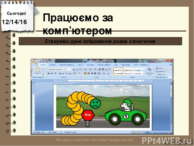 Працюємо за комп'ютером Сьогодні http://vsimppt.com.ua/ http://vsimppt.com.ua/ Створимо дане зображення разом з вчителем