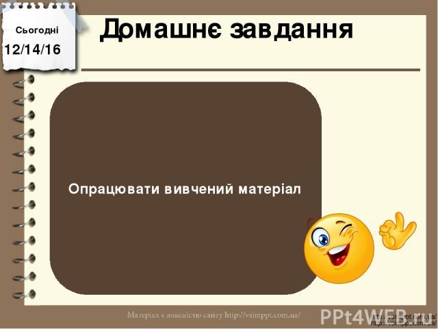 Домашнє завдання Сьогодні Опрацювати вивчений матеріал http://vsimppt.com.ua/ http://vsimppt.com.ua/