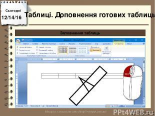 Сьогодні http://vsimppt.com.ua/ http://vsimppt.com.ua/ Таблиці. Доповнення готов
