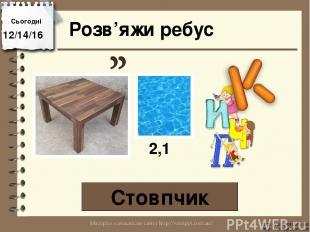 Розв'яжи ребус Стовпчик Сьогодні http://vsimppt.com.ua/ http://vsimppt.com.ua/ 2