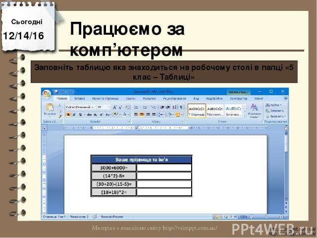 Працюємо за комп'ютером Сьогодні http://vsimppt.com.ua/ http://vsimppt.com.ua/ Заповніть таблицю яка знаходиться на робочому столі в папці «5 клас – Таблиці»
