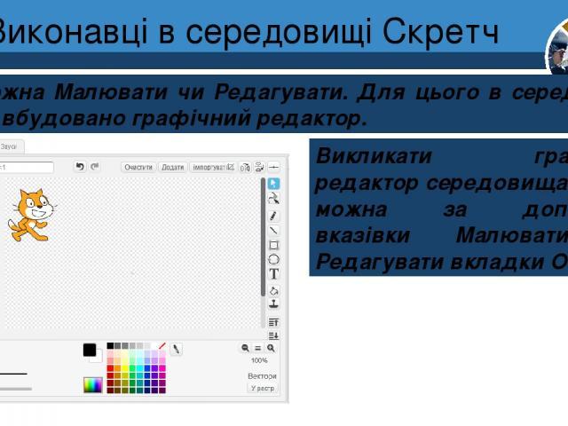 Виконавці в середовищі Скретч Їх можна Малювати чи Редагувати. Для цього в середовище Скретч вбудовано графічний редактор. Розділ 4 § 20 Викликати графічний редактор середовища Скретч можна за допомогою вказівки Малювати або Редагувати вкладки Образи 5
