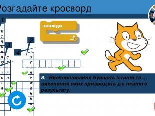 Розгадайте кросворд 1 Мовленнєва форма інформації. 2 Вибір наступної команди зал