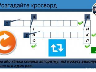 Розгадайте кросворд Розділ 4 § 24 1 Процес неодноразового виконання. 2 Змінна, з