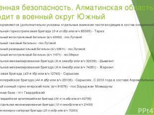 Военная безопасность. Алматинская область входит в военный округ Южный Округу по