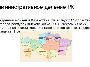 Административное деление РК На данный момент в Казахстане существуют 14 областей